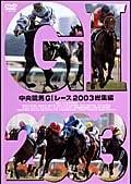 中央競馬GIレース2003総集編