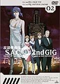 攻殻機動隊 S.A.C. 2nd GIG 02