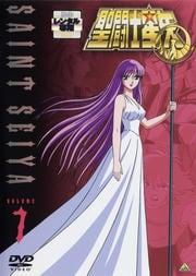 聖闘士星矢 VOLUME 7