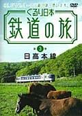 ぐるり日本 鉄道の旅 第3巻(日高本線)