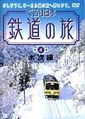 ぐるり日本 鉄道の旅 第4巻(木次線)