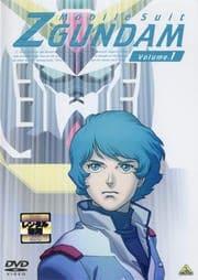 機動戦士Zガンダム Volume.1