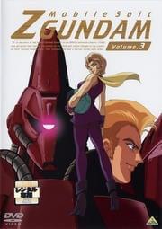 機動戦士Zガンダム Volume.3