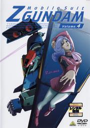 機動戦士Zガンダム Volume.4