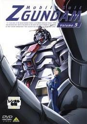機動戦士Zガンダム Volume.5