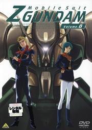 機動戦士Zガンダム Volume.8