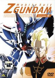 機動戦士Zガンダム Volume.9