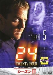 24 −TWENTY FOUR− シーズンII vol.5