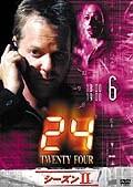 24 −TWENTY FOUR− シーズンII vol.6