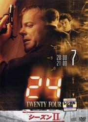 24 −TWENTY FOUR− シーズンII vol.7