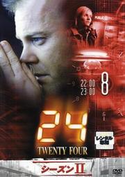 24 −TWENTY FOUR− シーズンII vol.8