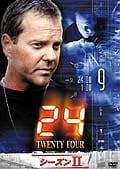 24 −TWENTY FOUR− シーズンII vol.9