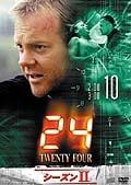 24 −TWENTY FOUR− シーズンII vol.10
