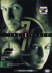 X-ファイル セブン vol.4