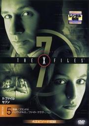 X-ファイル セブン vol.5