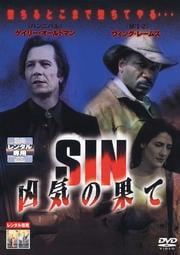 SIN −凶気の果て−