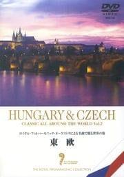 名曲で綴る世界の旅 東欧