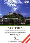 名曲で綴る世界の旅 オーストリア