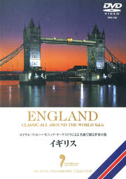 名曲で綴る世界の旅 イギリス