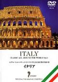 名曲で綴る世界の旅 イタリア
