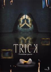 TRICK -Troisieme partie-(トリック トロワジェムパルティー) 3