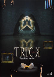 TRICK -Troisieme partie-(トリック トロワジェムパルティー) 4