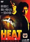 HEAT−灼熱− Part.II