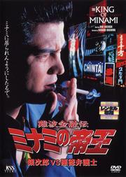 ミナミの帝王 V版7 銀次郎VS悪徳弁護士(Ver.12)