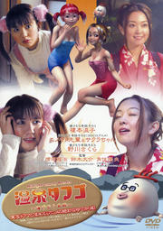 Midnight Comedy Theater『温泉タマゴ』〜湯けむり奇談〜