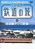 ぐるり日本 鉄道の旅 第6巻(北近畿タンゴ鉄道)