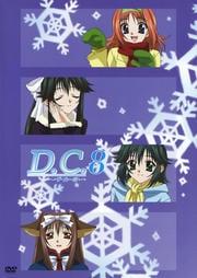 D.C.〜ダ・カーポ〜 Vol.8