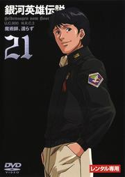 銀河英雄伝説 Vol.21