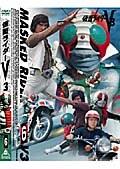 仮面ライダーV3 VOL.6