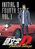 頭文字D 4th Stage VOL.1