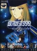 銀河鉄道999 VOL.13