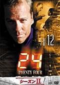 24 −TWENTY FOUR− シーズンII vol.12