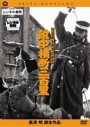 日露戦争勝利の秘史 敵中横断 三百里