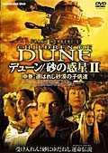 デューン/砂の惑星 II 中巻:選ばれし砂漠の子供達