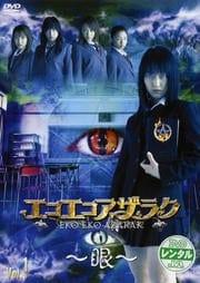 エコエコアザラク〜眼〜 ディレクターズカット Vol.1