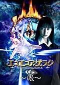 エコエコアザラク〜眼〜 ディレクターズカット Vol.2