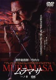 ムラマサ MURAMASA