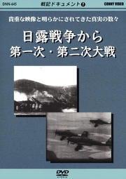 戦記ドキュメント1 日露戦争から第一次・第二次大戦