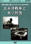 戦記ドキュメント2 太平洋戦争と米ソ対決