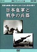 戦記ドキュメント4 日本皇軍と戦争の兵器