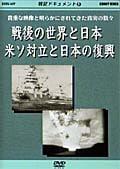 戦記ドキュメント5 戦後の世界と日本 米ソ対立と日本の復興