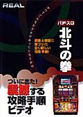 「REAL」シリーズ 北斗の拳