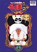 らんま1/2 TVシリーズ完全収録版 2