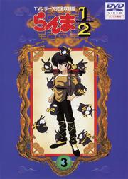 らんま1/2 TVシリーズ完全収録版 3