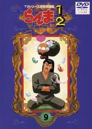 らんま1/2 TVシリーズ完全収録版 9