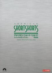 アメリカン・ショート・ショート1999